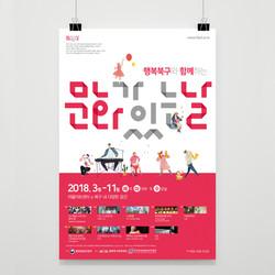 행복북구문화재단-문화가있는날-포스터