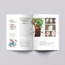 성서종합사회복지관-행복을가꾸는사람들vol92-02