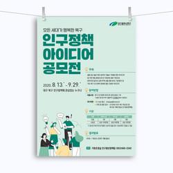 대구광역시북구청-인구정책아이디어공모전-포스터-01