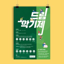 (최종)건국대학교_드림학기제_포스터-01_목업1