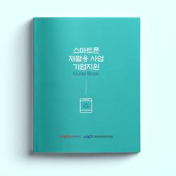 (최종)경북대학교-첨단기술원-가이드북-00