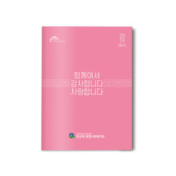 안심제1종합사회복지관-2019사업보고서-00
