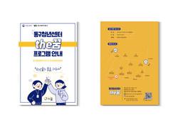 동구청년센터 the꿈 프로그램 안내리플릿00-1