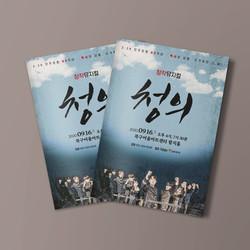 청의-팜플렛-목업-01