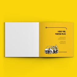 목업-대구청소년지원재단-마인잡지-07
