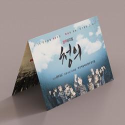 청의-초대장-목업-01
