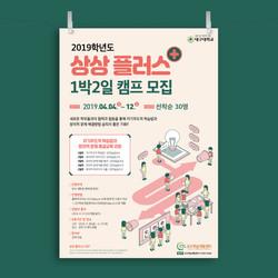 교수학습개발센터-상상플러스-포스터