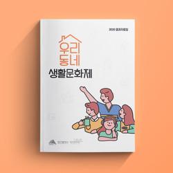 (최종)대구문화재단-2020-우리동네생활문화재-결과자료집-목업1