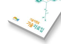 국립낙동강생물자원관-기술자료집01