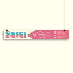 (최종)대구대학교_교수학습개발센터_학습지원프로그램참여학생후기공모_현수막_
