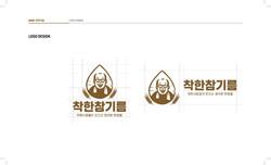 (최종)착한참기름-브랜딩-PPT-내지표지합본_페이지_07
