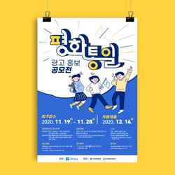 (최종)경인통일교육센터_평화통일광고홍보공모전_목업