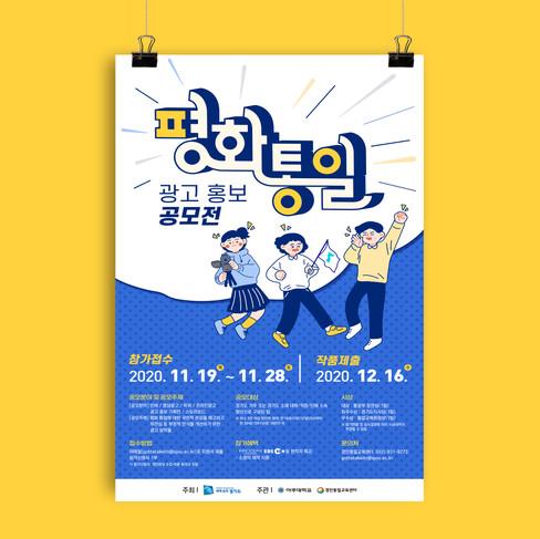 (최종)경인통일교육센터_평화통일광고홍보공모전_목업.jpg