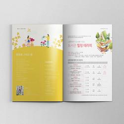 대구광역시청작은도서관-카다록02