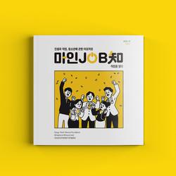 목업-대구청소년지원재단-마인잡지-01