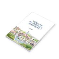 대구대-공과대학-특성화학과-사업계획서00-1