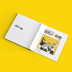 목업-대구청소년지원재단-마인잡지-04