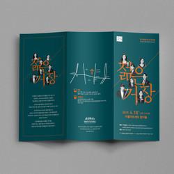 행복북구문화재단-영비르투오조콘서트행사리플렛01
