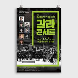 행복북구문화재단-신진예술가프로젝트-포스터-갈라콘서트