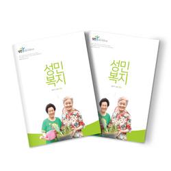 성민종합사회복지관-성민복지vol143-00