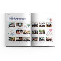 인천가정위탁지원센터-2019사업보고서05