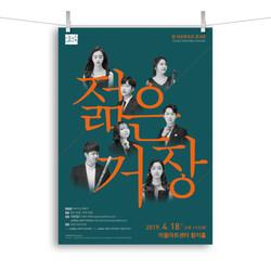 (최종)행복북구문화재단-영비르투오조-콘서트-포스터-01
