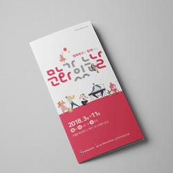행복북구문화재단-문화가있는날-리플렛01