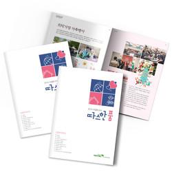 인천가정위탁지원센터-2019사업보고서02