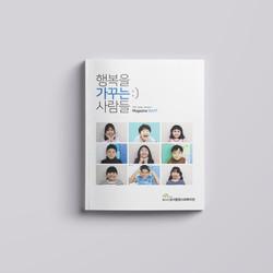 성서복지관-행복을가꾸는사람들91호01