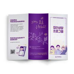 대경대학교-학생진로심리상담센터-프로그램안내리플릿-01