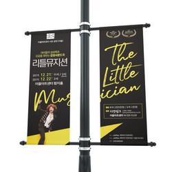 어울아트센터-연극 리틀뮤지션-가로등배너
