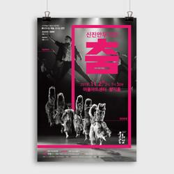 행복북구문화재단-신진예술가프로젝트-포스터-춤
