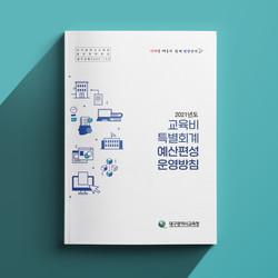 목업-대구시교육청_2021년도교육비특별회계예산편성운영방침-01