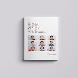 성서종합사회복지관-행복을 가꾸는 사람들vol92-00