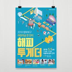 (SNS)행복북구문화재단-해피투게더-포스터