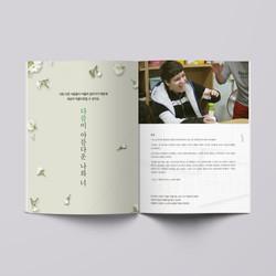 성서복지관-행복을가꾸는사람들91호04