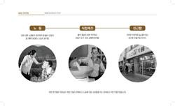 (최종)착한참기름-브랜딩-PPT-내지표지합본_페이지_05