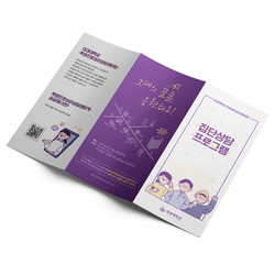 대경대학교-학생진로심리상담센터-프로그램안내리플릿-03