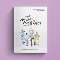 (최종)경북문화재단-생애전환사업-결과보고서-목업1