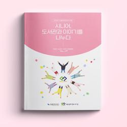 도봉문화정보도서관-기자단소개-책자00