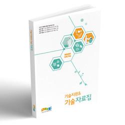 국립낙동강생물자원관-기술자료집00-2