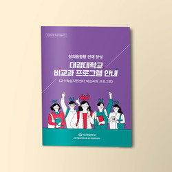 대경대학교 교수학습지원센터 비교과프로그램 안내 팜플렛00