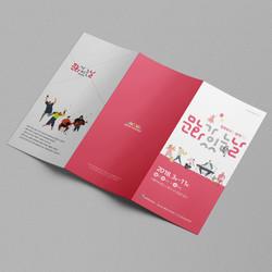 행복북구문화재단-문화가있는날-리플렛02
