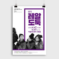 행복북구문화재단-신진예술가프로젝트-포스터-레알도둑