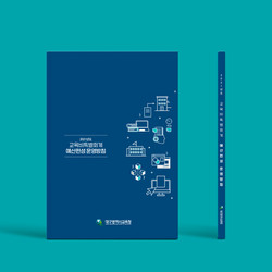 목업-대구시교육청_2021년도교육비특별회계예산편성운영방침-02