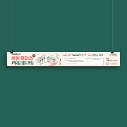 교수학습개발센터-상상플러스-현수막