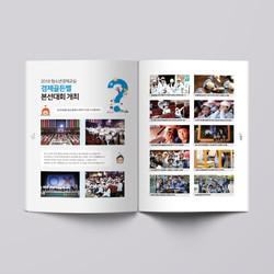 성서종합사회복지관-행복을가꾸는사람들vol92-03