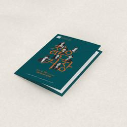 행복북구문화재단-영비르투오조콘서트홍보리플렛00