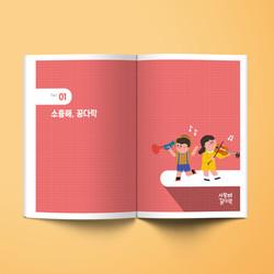 (최종)경북문화재단-꿈다락토요학교-결과보고서-목업3