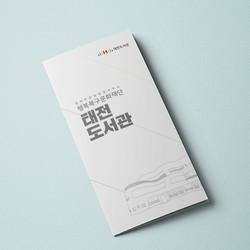 태전도서관리플렛A-01